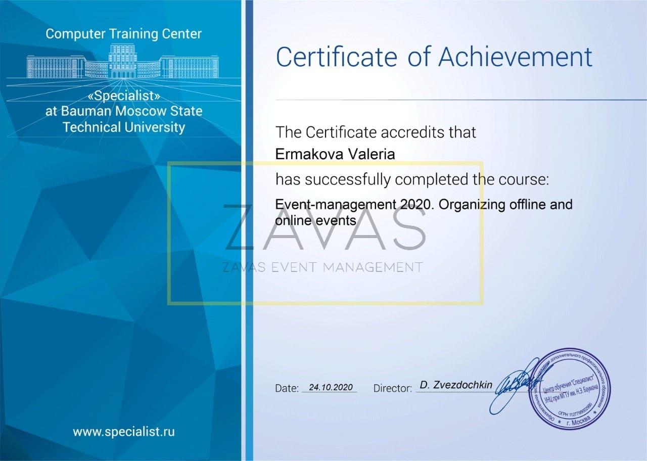 Международный сертификат Ермакова Event-менеджмент