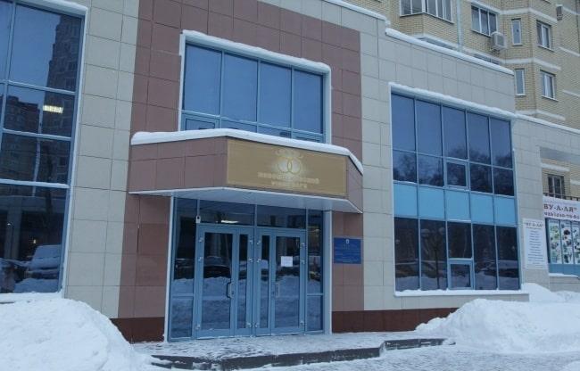 Новомосковский ЗАГС