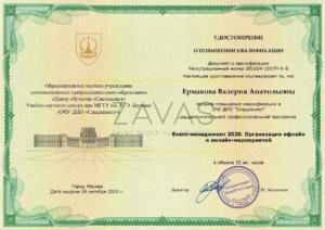 Ермакова Валерия повышение квалификации в ивент индустрии